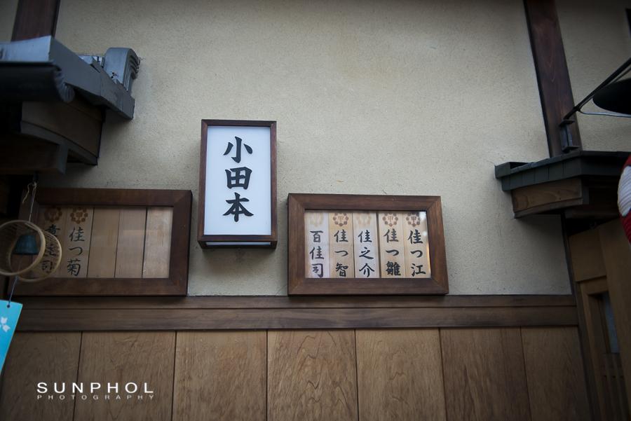 1309Japan_DSC_7250
